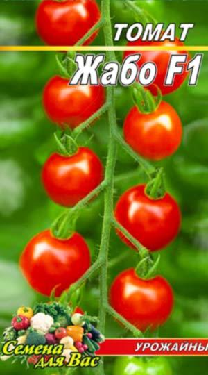 Tomato-ZHabo-F1