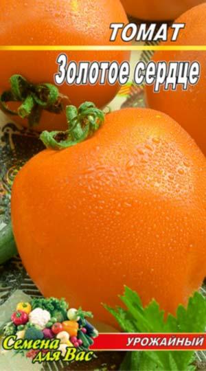 Tomato-Zolotoe-serdtse