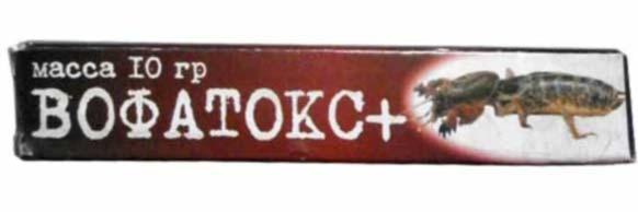 Vofatoks-kupit-tsena-v-Ukraine