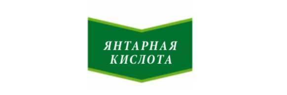 YAntarnaya-kislota-kupit-tsena-v-Ukraine