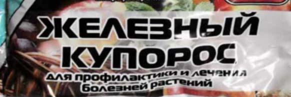ZHelezny-j-kuporos-kupit-tsena-Ukraina