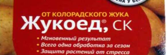 ZHukoed-ot-koloradskogo-zhuka-kupit-tsena-Ukraina