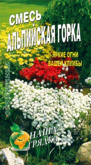 alpiyskaya-gorka-smes