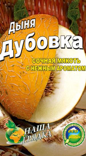 Melon-dubovka