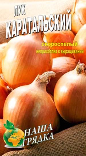 Onion-karatalskiy