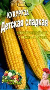Maize-detskaya-sladkaya