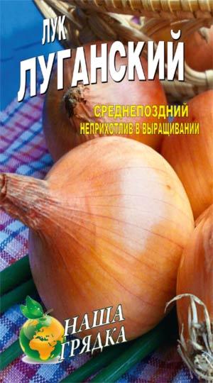 Onion-luganskiy-semena-luka