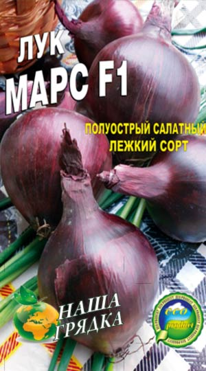Onion-mars