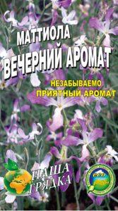 mattiola-dvurogaya-vecherniy-aromat