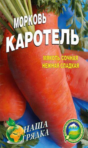 carrot-karotel-semena-pochtoy