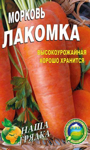 Carrot-lakomka-semena-morkovi