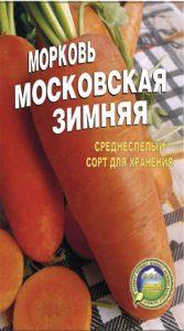 Carrot-moskovskaya-zimnyaya