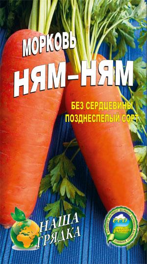Carrot-nyam-nyam-semena-katalog