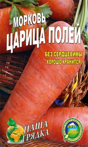 Carrot-tsaritsa-poley-semena-fermer