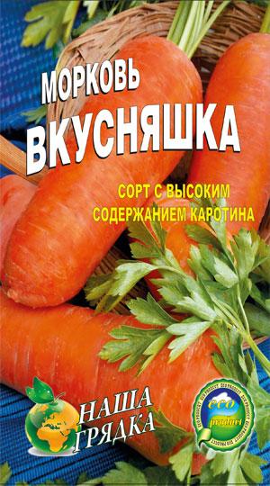 Carrot-vkusnyashka-semena