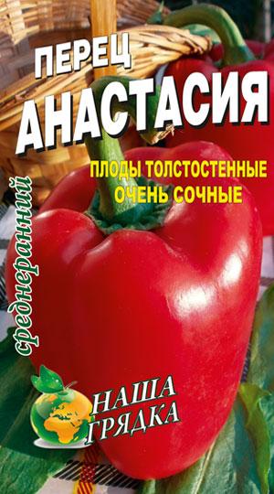 Pepper-anastasiya-1