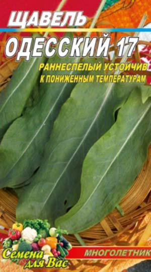 Sorrel-odesskiy-semena