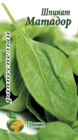 Spinach-matador
