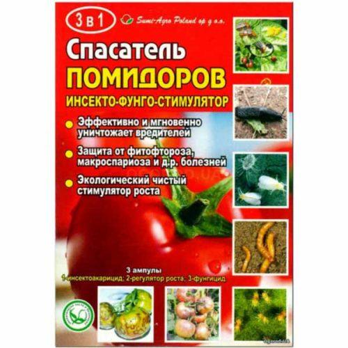 spasatel-pomidorov