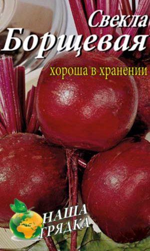 Beet-borshhevaya