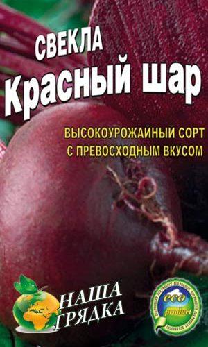 Beet-krasnyiy-shar