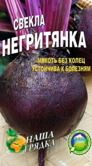 Beet-negrityanka