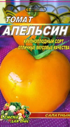 tomato-apelsin