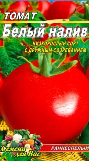 tomato-belyiy-naliv