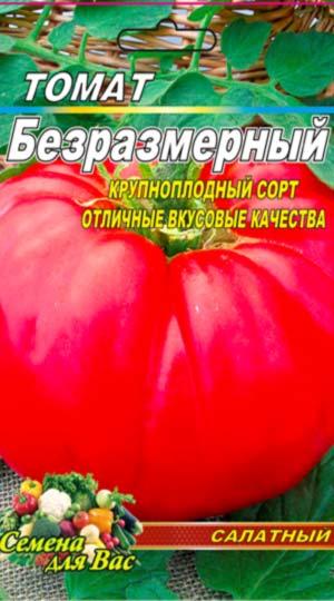 tomato-bezrazmernyiy