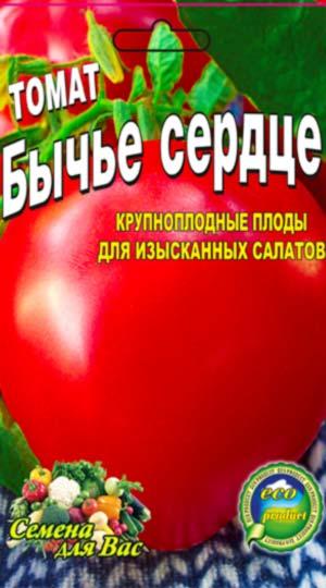 tomato-byiche-serdtse