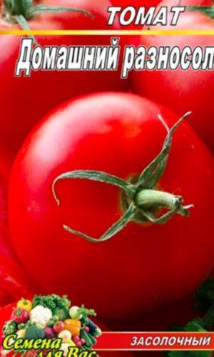 tomato-domashniy-raznosol