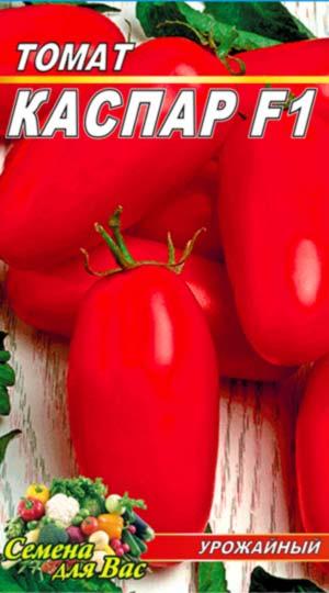 tomato-kaspar