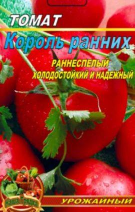 tomato-korol-rannih