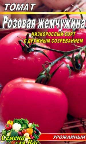 tomato-rozovaya-zhemchuzhina