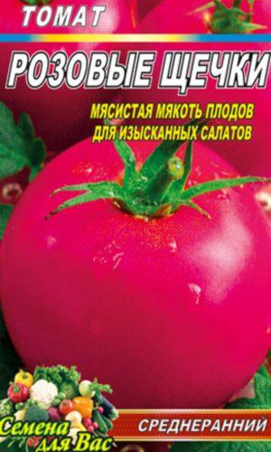 tomato-rozovyie-shhechki