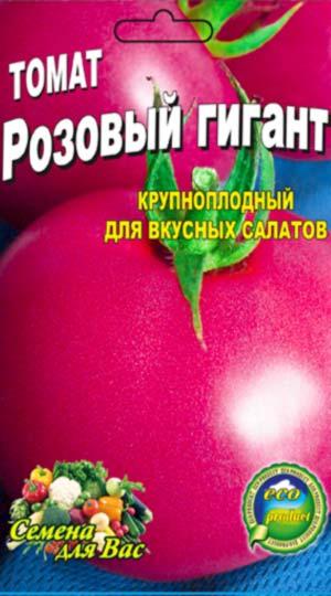 tomato-rozovyiy-gigant