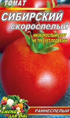 tomato-sibirskiy-skorospelyiy