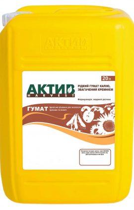 Купить Мікродобриво для посилення імунітету рослин Актив-Харвест Гумат - 20 л Украина