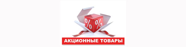 акционные товары склад магазин терр агро
